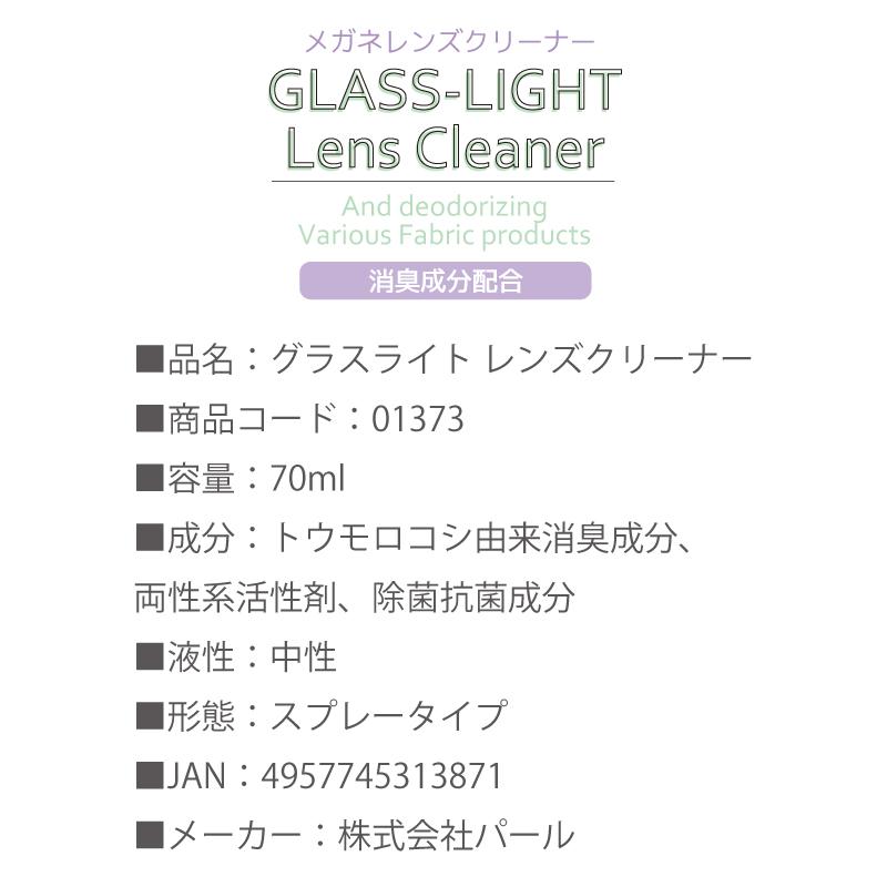 メガネレンズクリーナー 消臭スプレー グラスライト 70ml スプレータイプ 01373 パール
