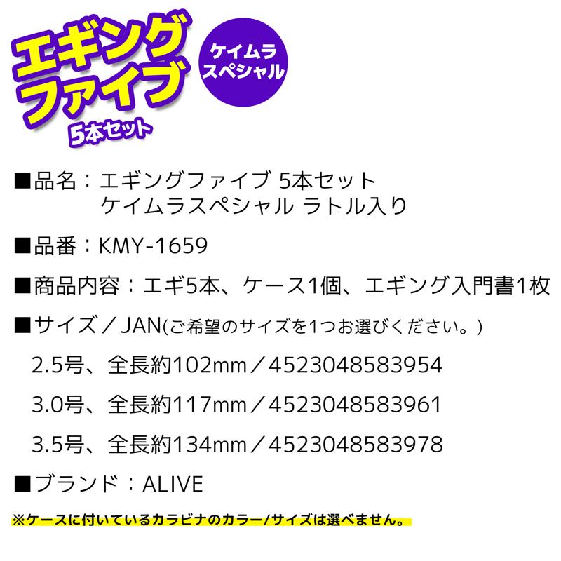 エギングファイブ 5本セット ケイムラスペシャル KMY-1659 ラトル入り ALIVE