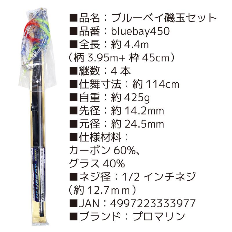 ブルーベイ磯玉セット 450 45cmアルミ枠+網付 プロマリン PRO MARINE 釣り具