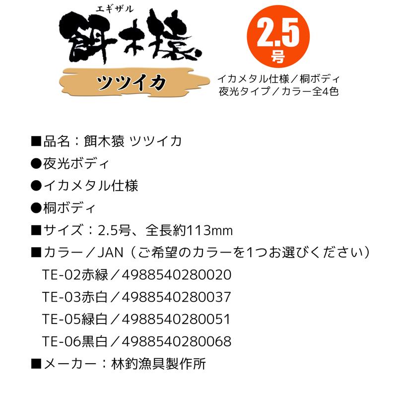 餌木猿 ツツイカ 2.5号 イカメタル仕様 桐ボディ 夜光タイプ HAYASHI イカ釣り