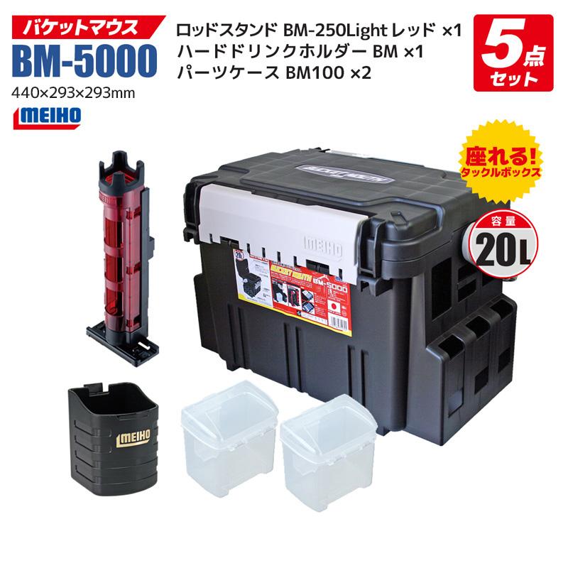 バケットマウスBM-5000 ブラック 5点セット 釣り用収納ハードボックス 明邦化学