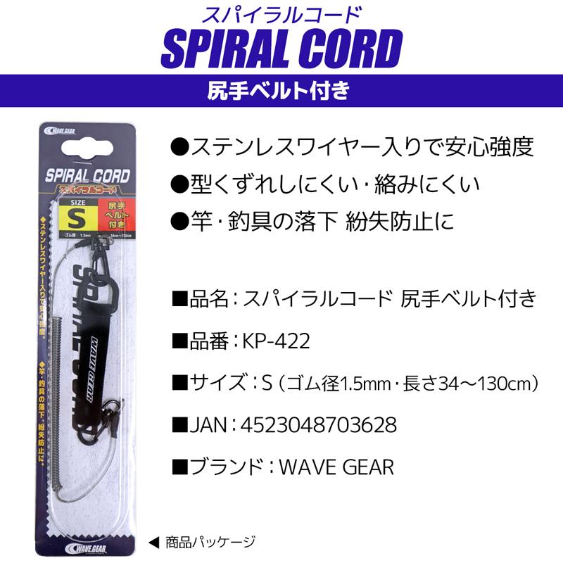 スパイラルコード S KP-422 尻手ベルト付き 長さ34〜130cm ステンレスワイヤー入 WAVE GEAR 釣り具