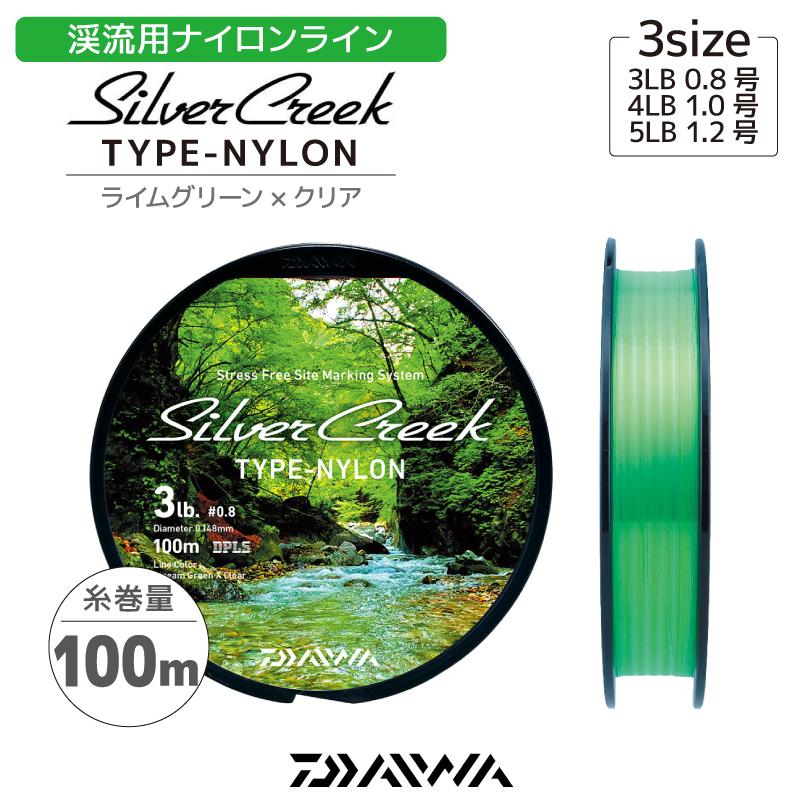 渓流用ナイロンライン ダイワ シルバークリーク TYPE-N ライムグリーン×クリア 100m 釣糸 釣り具 フィッシング