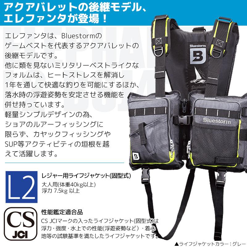 ゲームベスト エレファンタ L2-BSJ42 タイプL2 レジャー用ライフジャケット BLUESTORM 高階救命器具 釣り