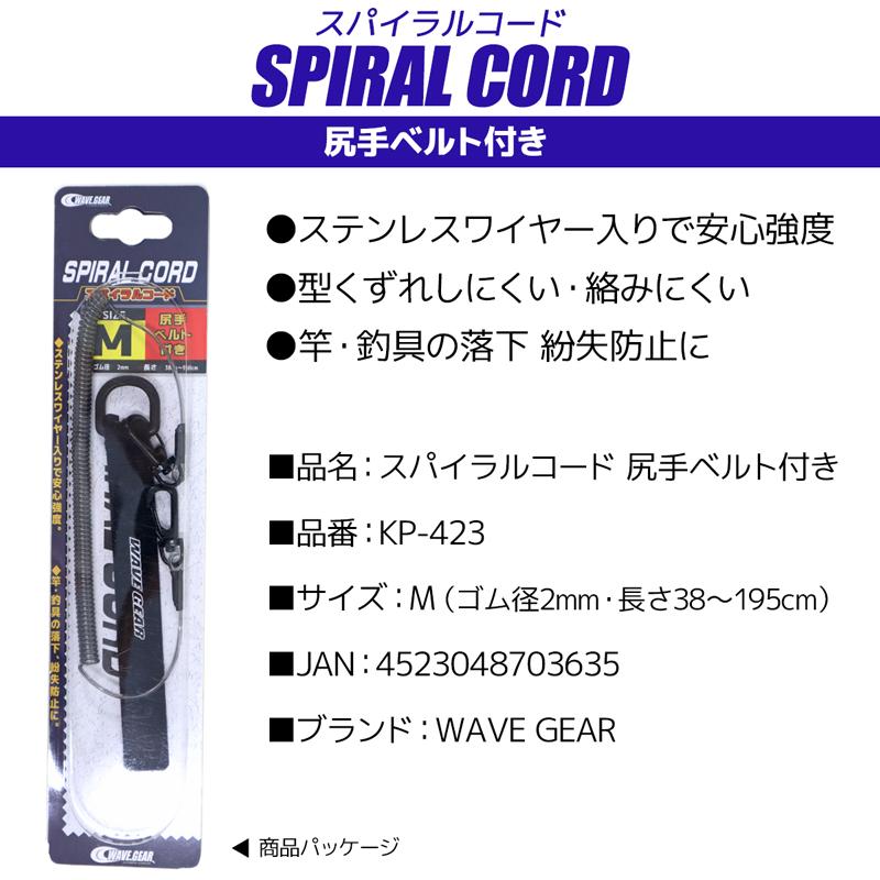 スパイラルコード M KP-423 尻手ベルト付き 長さ38〜195cm ステンレスワイヤー入 WAVE GEAR 釣り具
