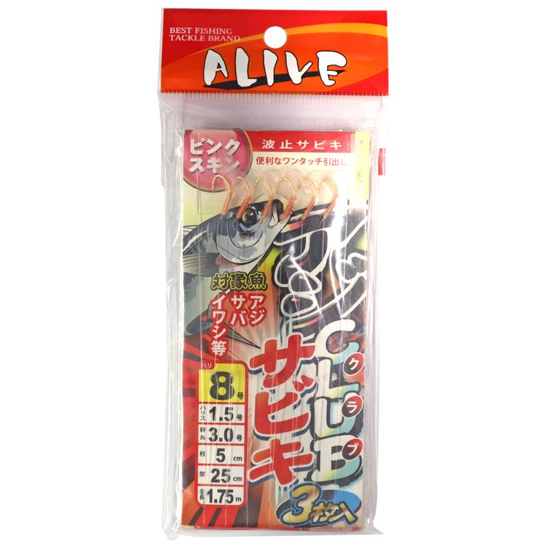 KMY-112 アジクラブサビキ 3枚入 ピンクスキン ALIVE サビキ仕掛け 釣り具