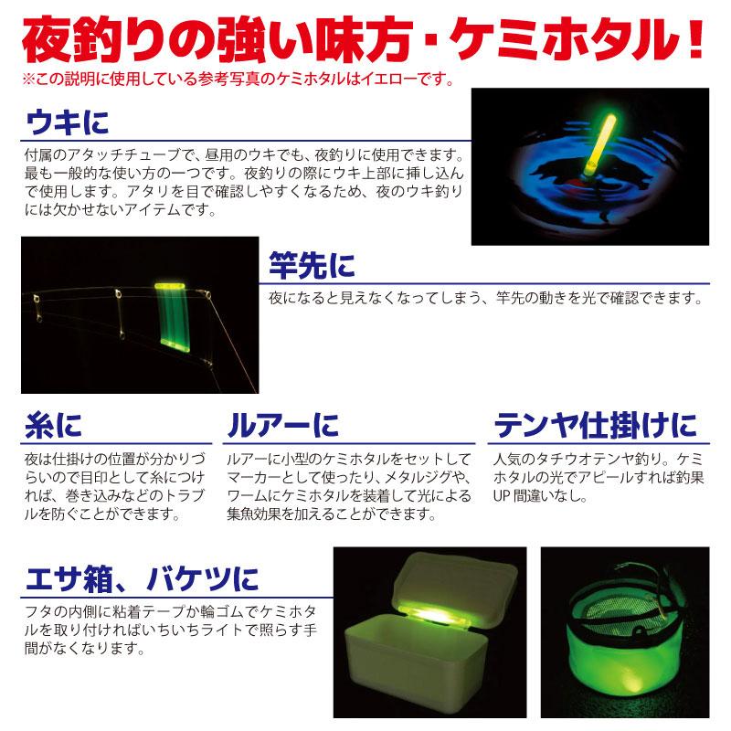 釣り用発光体 ケミホタル75 ロング レッド 遠投 流し用 チューブ付 2本入 直径7.5×75mm ルミカ A00510 発光時間6時間タイプ 使用期限有 釣り具