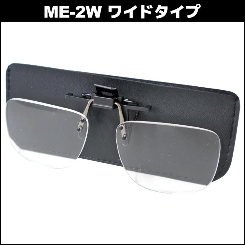 おたすけグラス ME-2 クリップ式 老眼鏡 度数+1.50〜+3.00 専用ケース+メガネ拭き付 老眼屋 視泉堂