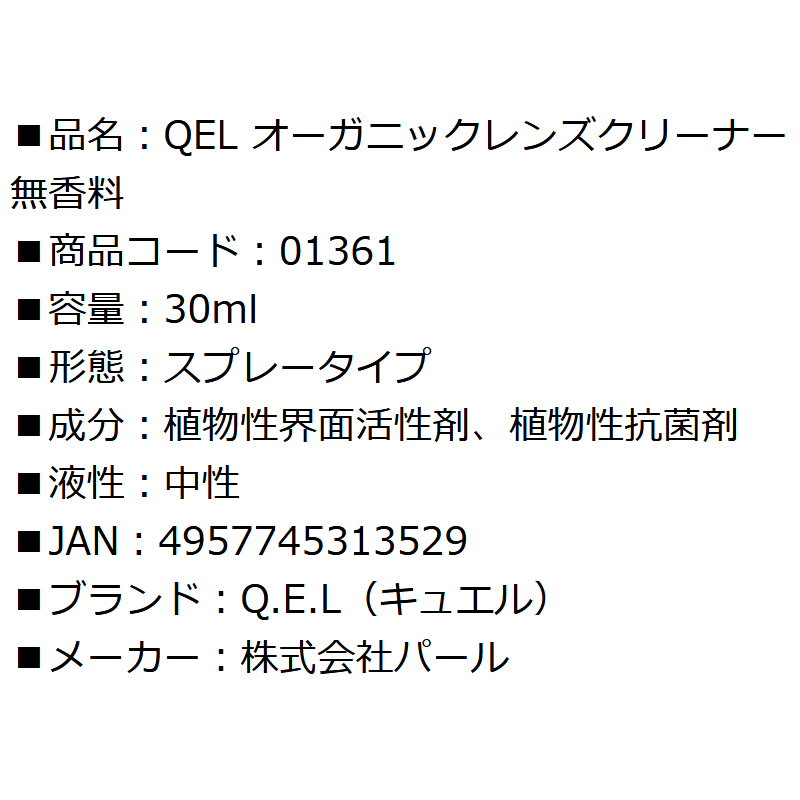 メガネレンズクリーナー QEL オーガニックレンズクリーナー 無香料 30ml スプレータイプ 01361 パール