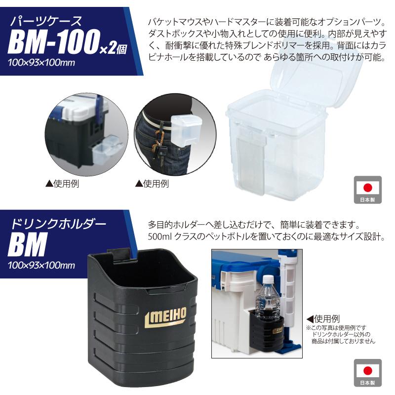 バケットマウスBM-9000 ブラックオフホワイト + ロッドスタンド等 5点セット 釣り用収納ハードボックス タックルボックス 明邦化学工業