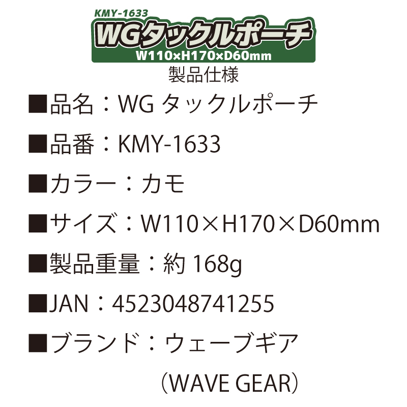 WGタックルポーチ カモ W110×H170×D60mm KMY-1633 ターポリン製 WAVE GEAR 釣り具