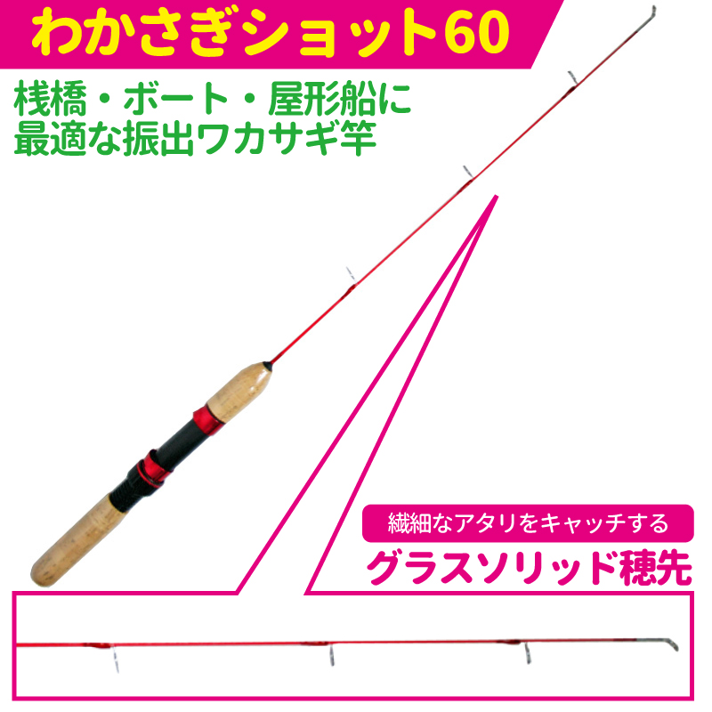 わかさぎ釣り用ロッド60cm&リールセット ファミリー初心者用(わかさぎショット60+ファイターミニDX FM100)