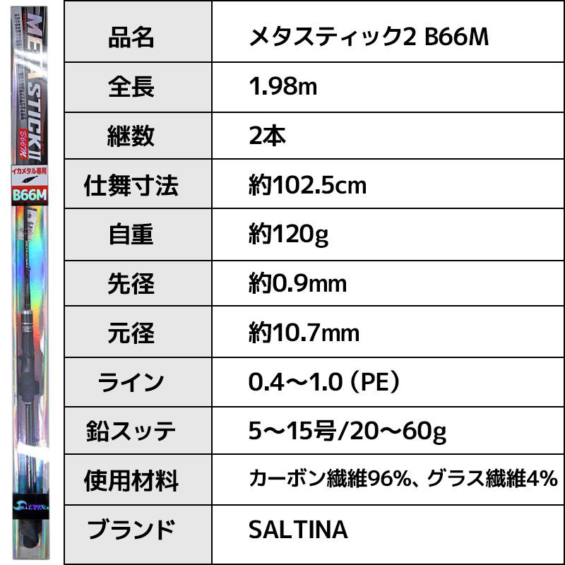 メタスティック2 イカメタル専用 META Stick2 ハイクオリティ カーボンロッド SALTINA 釣竿 釣り具