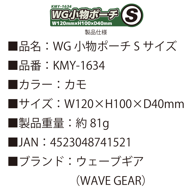 WG小物ポーチ Sサイズ カモ W120×H100×D40mm KMY-1634 ターポリン製 WAVE GEAR 釣り具