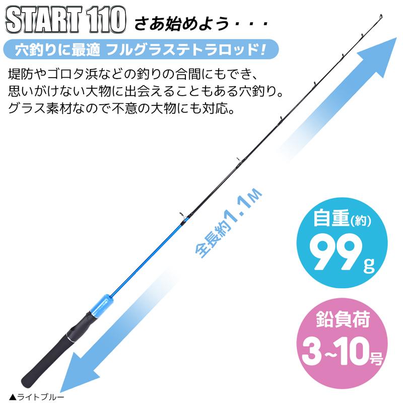 テトラロッド スタート110 START110 全長110cm グラス繊維100% FIVESTAR 穴釣り