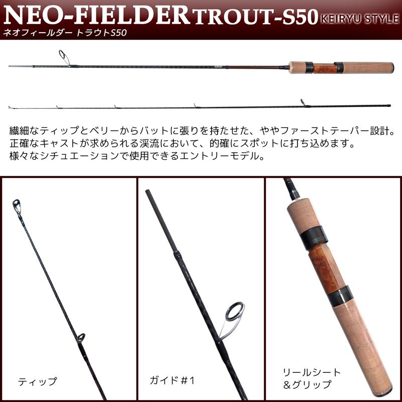 ネオフィールダー トラウトS50 渓流スタイル 全長1.5m ルアー2-7g ライン2-6lb FIVE STAR 渓流ロッド 釣り竿