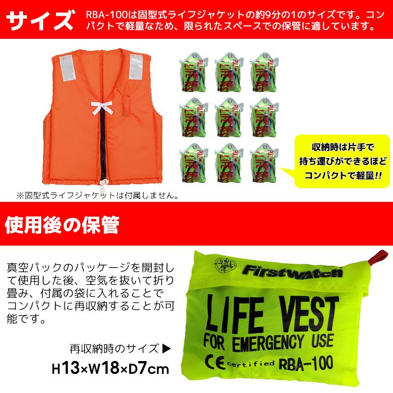 防災備蓄用ライフジャケット RBA-100 呼気膨脹タイプ 蛍光グリーン コンパクトサイズ