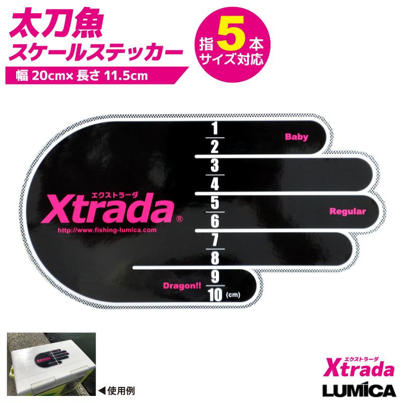 太刀魚スケールステッカー A20291 幅20cm×長さ11.5cm 指5本サイズ対応 Xtrada ルミカ 釣り具
