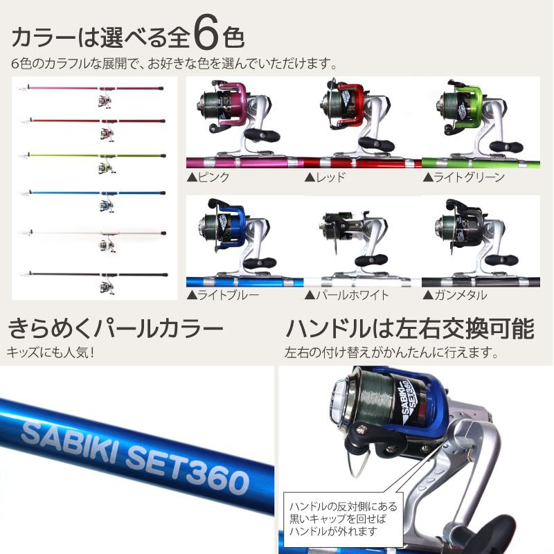 サビキセット360 選べる仕掛け付き サビキ釣り3点セット(サビキセット360・サビキ仕掛け・カラーサビキカゴM)