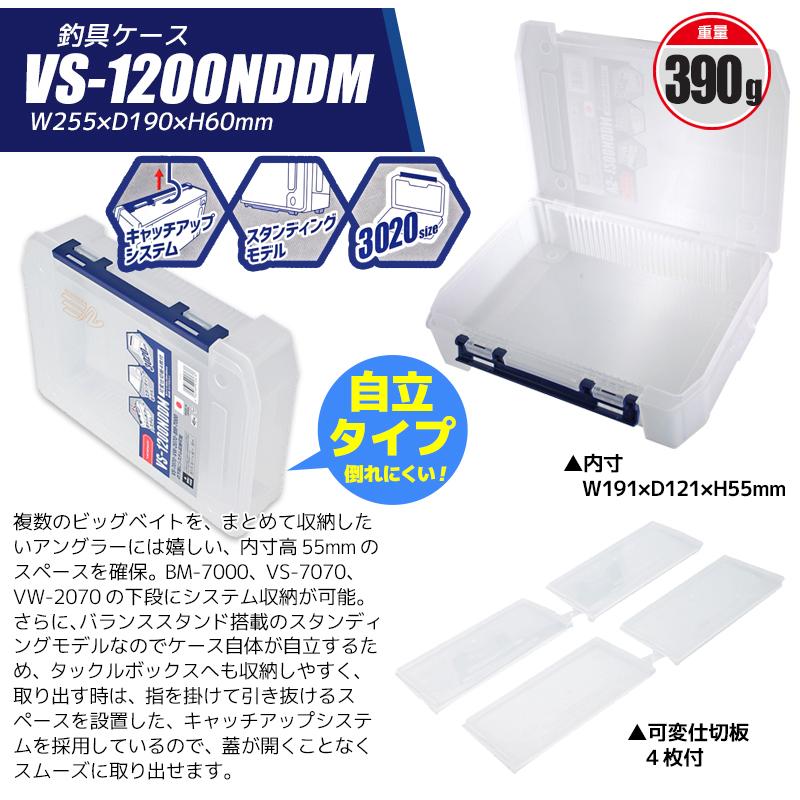 ルアーワーム小物ケース VS-1200NDDM 255×190×60mm VERSUS 明邦化学工業