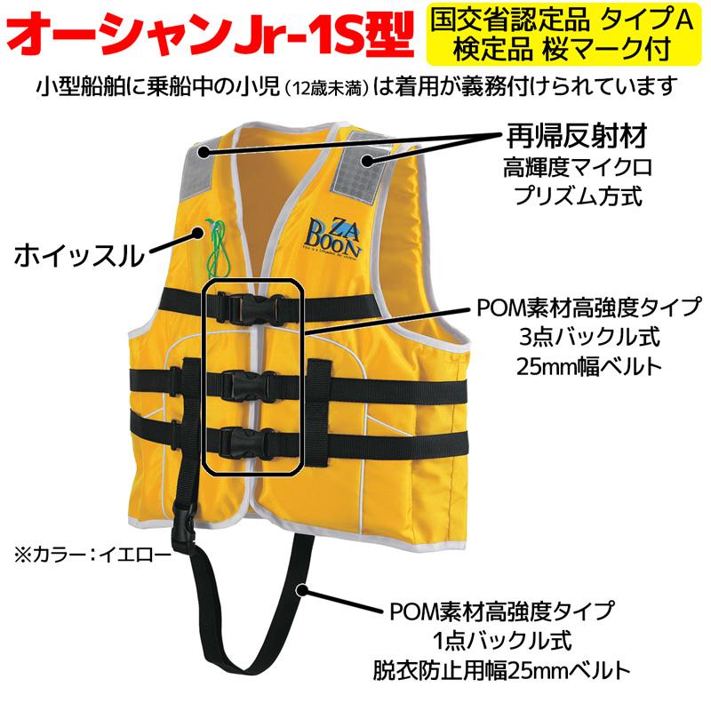 子供用ライフジャケット オーシャンJr-1S型 船舶検査対応 国交省認定品 タイプA 検定品 桜マーク付 釣り