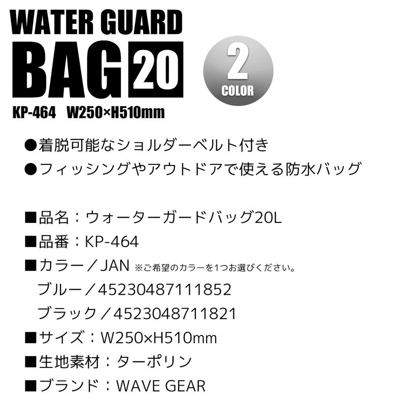 ウォーターガードバッグ20L KP-464 ショルダーベルト付 防水バッグ WAVE GEAR