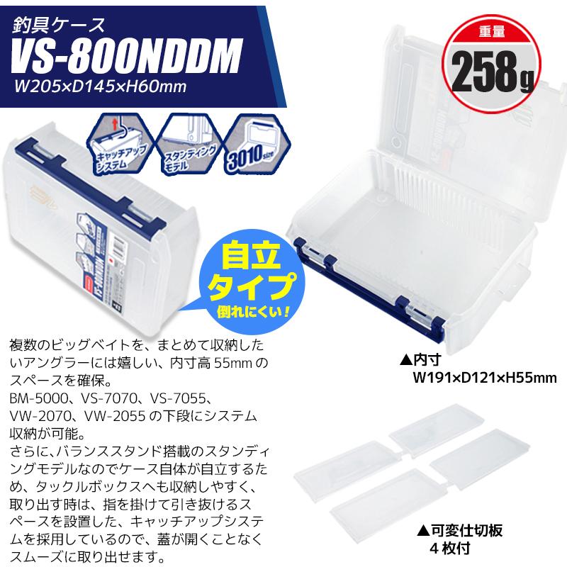 ルアーワーム小物ケース VS-800NDDM  205×145×60mm VERSUS 明邦化学工業