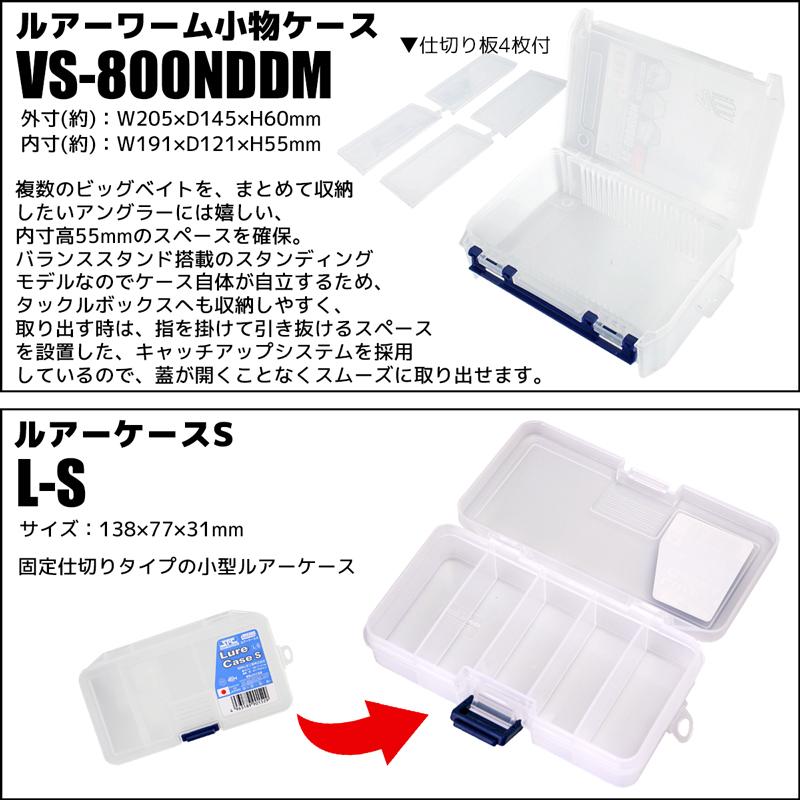 ランガンシステムボックス VS-7080 ブラック 7点セット 明邦化学工業 MEIHO VERSUS 釣り具
