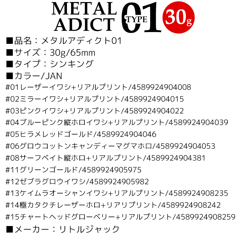メタルジグ メタルアディクト01 30g/65mm LITTLE JACK 釣り具