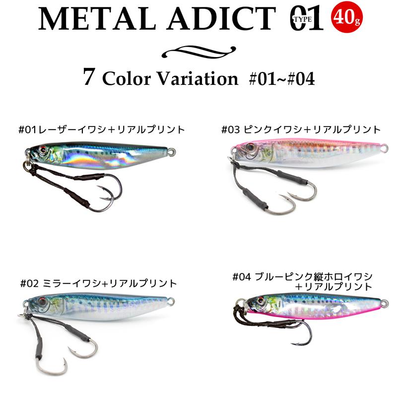 メタルジグ メタルアディクト01 40g/70mm LITTLE JACK 釣り具