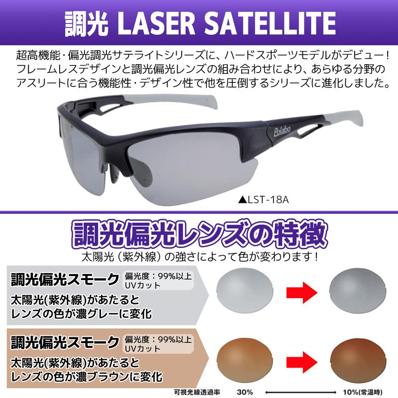 調光偏光サングラス 調光レーザーサテライト 冒険王 ソフト布袋&メガネ拭き付