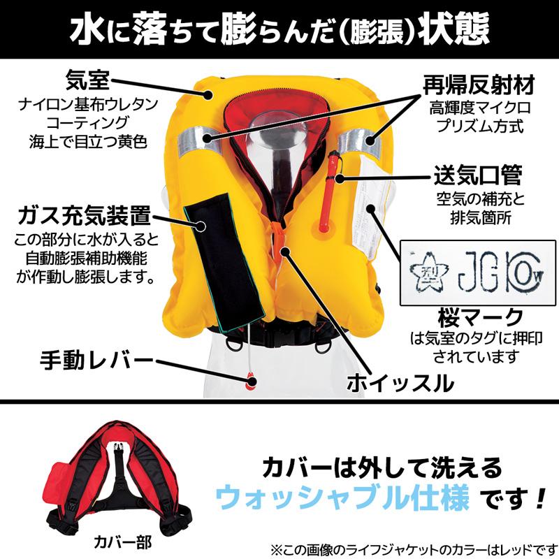 自動膨張式ライフジャケット オーシャンRE-5型 桜マーク付タイプA T字型固定式 国交省認定品 検定品 釣り