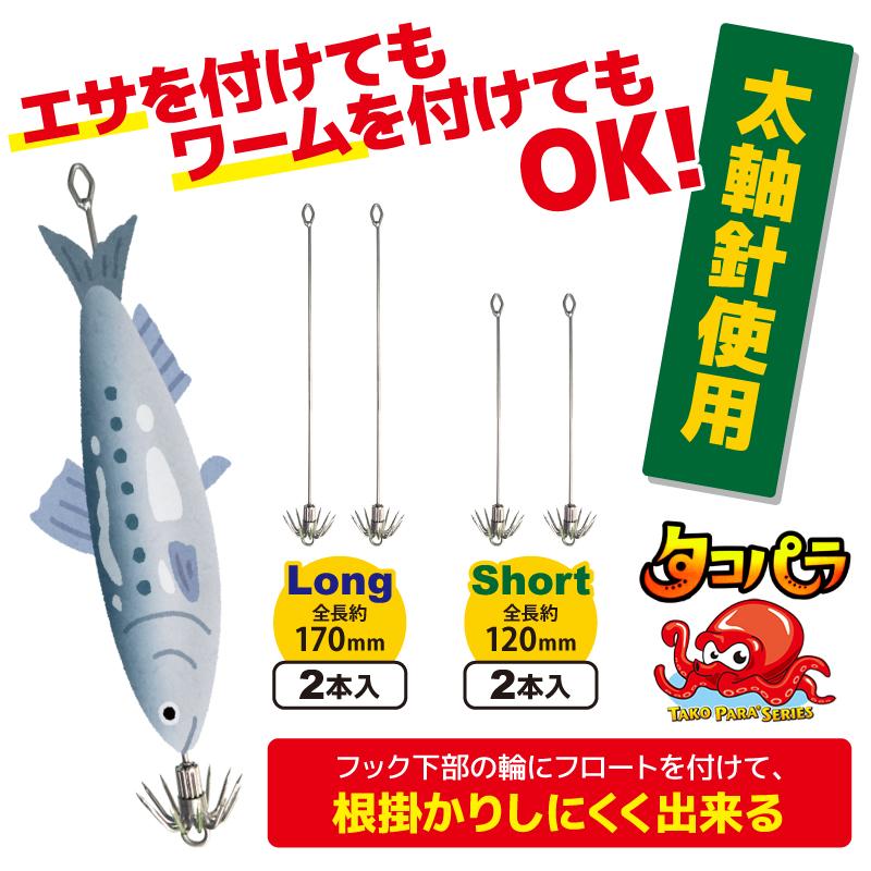 タコパラ 串刺しフック 2本入り TK-029  タコベイト タコ釣 タカ産業 釣り具