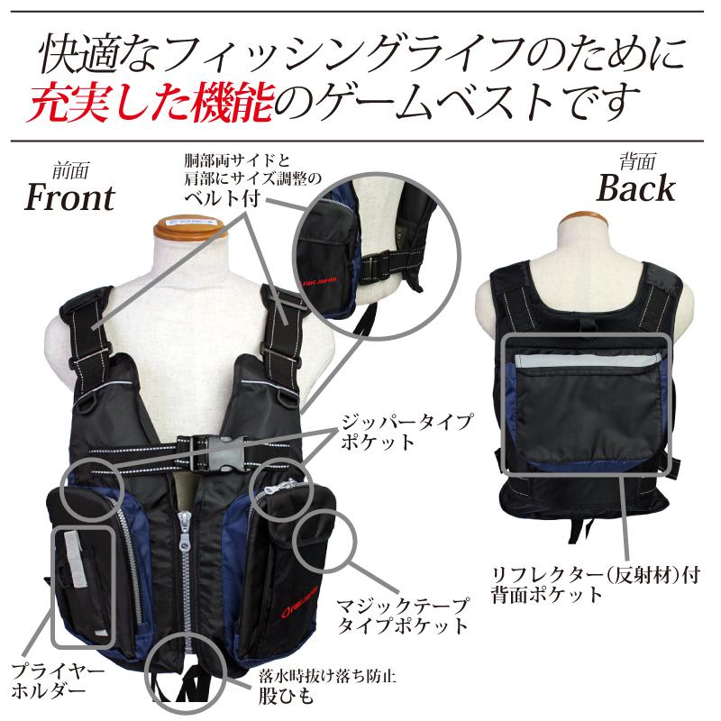 フィッシングゲームベスト FV-6008 ファインジャパン フィッシング用