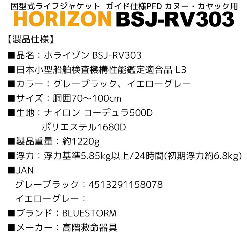 HORIZON BSJ-RV303 固型式ライフジャケット ガイド仕様PFD カヌー・カヤック用 レジャー用ライフジャケット タイプL3 性能確認試験基準適合品 BLUESTORM 高階救命器具 取り寄せ商品 2〜4営業日内に発送