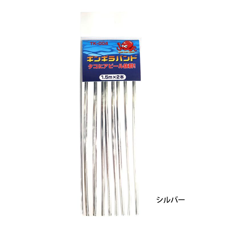 タコパラ ギンギラバンド 1.5m×2本入り TK-004 タコベイト タコ釣 タカ産業 釣り具