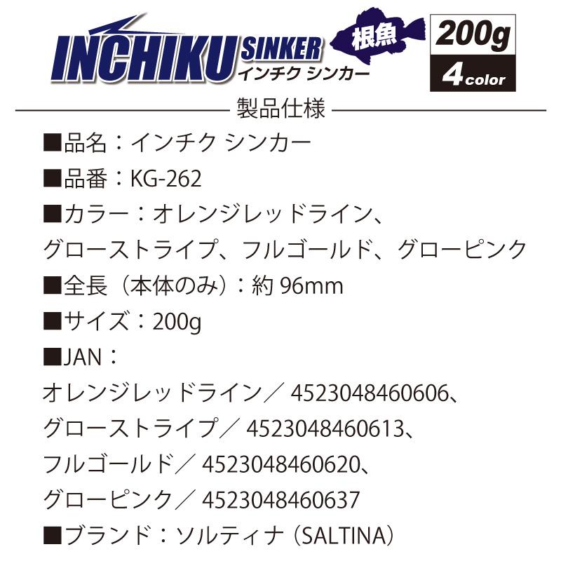 替えヘッド インチク シンカー 200g KG-262 根魚 ソルティナ フィッシング 釣り具