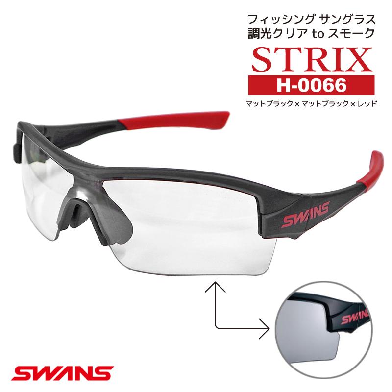 サングラス スワンズ SWANS 調光クリア to スモーク STRIX H-0066 MBK マットブラック 調光レンズモデル 専用ケース+クリーナー+メガネ拭き付き 送料無料