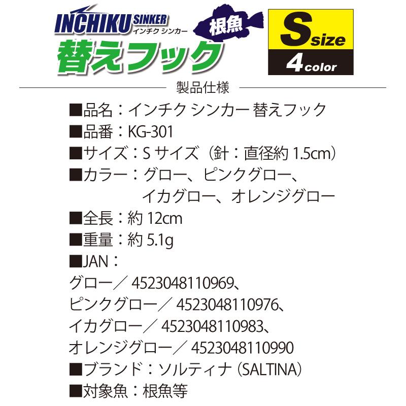 替えフック インチク シンカー 替えフック Sサイズ KG-301 根魚 ソルティナ フィッシング 釣り具