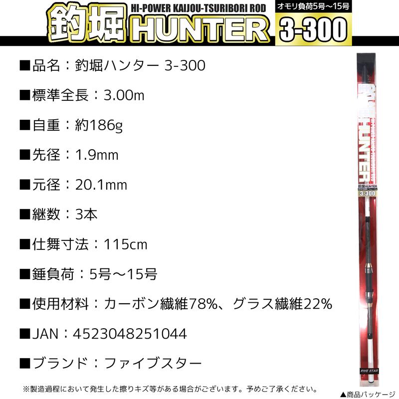 釣堀ハンター 3-300 オモリ負荷5号〜15号 海上釣り堀ロッド FIVE STAR