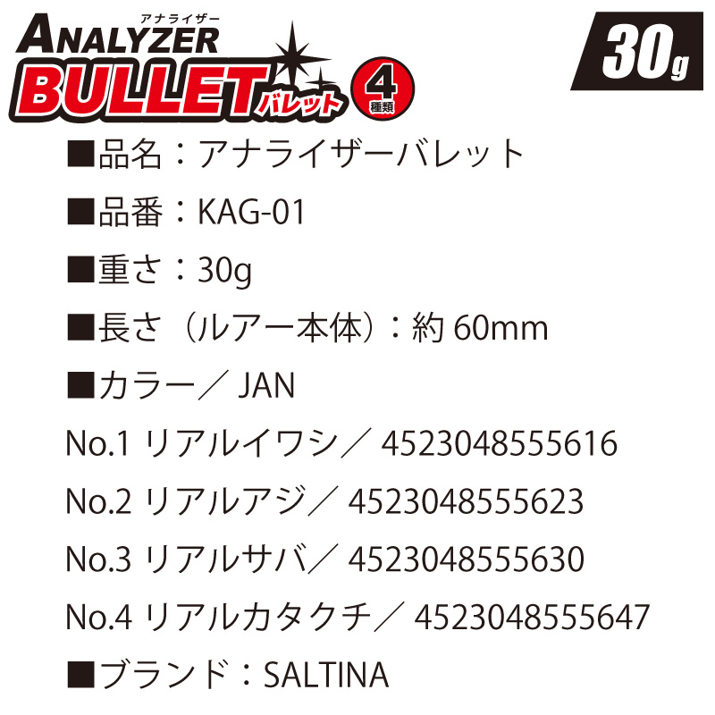 アナライザーバレット KAG-01 30g SALTINA ルアー ジグ 釣り具