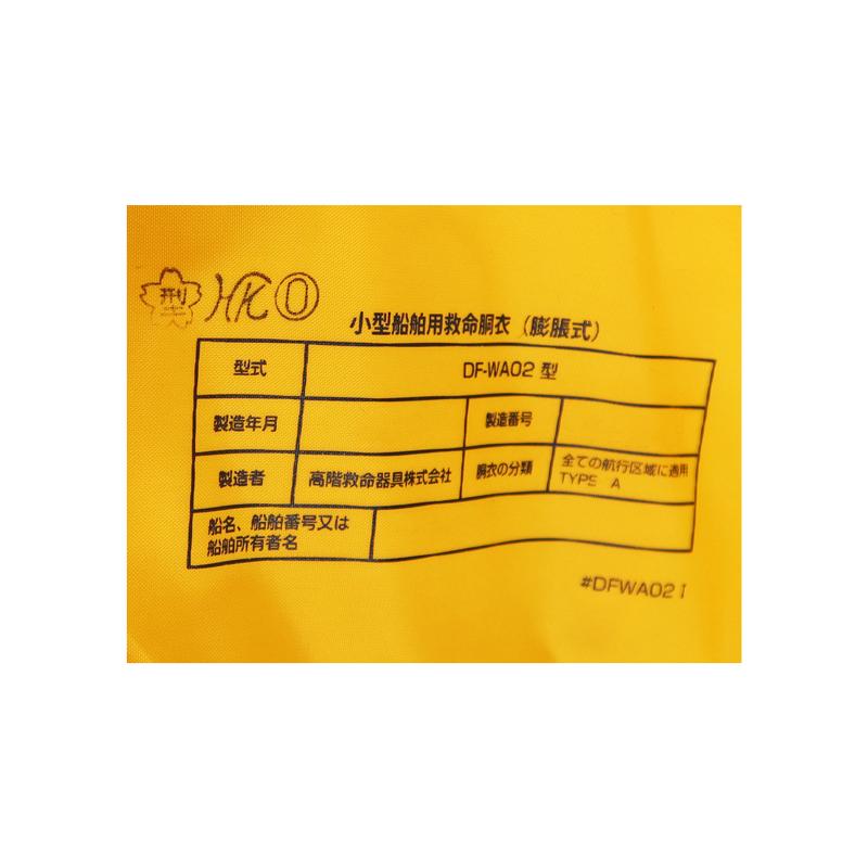 自動膨張式ライフジャケット ウエストタイプ DF-2709 インフレータブルライフジャケット ダイワ(DAIWA) 国交省認定品 タイプA 検定品 桜マーク付 釣り
