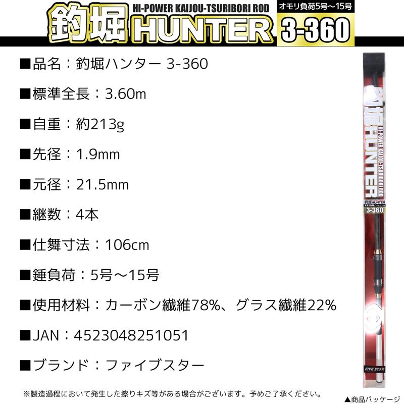 釣堀ハンター 3-360 オモリ負荷5号〜15号 海上釣り堀ロッド FIVE STAR