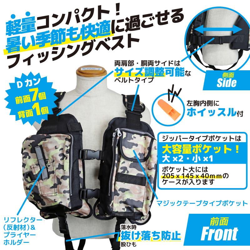 ゲームフローティングベスト FV-6105 ファインジャパン フィッシング 釣り用