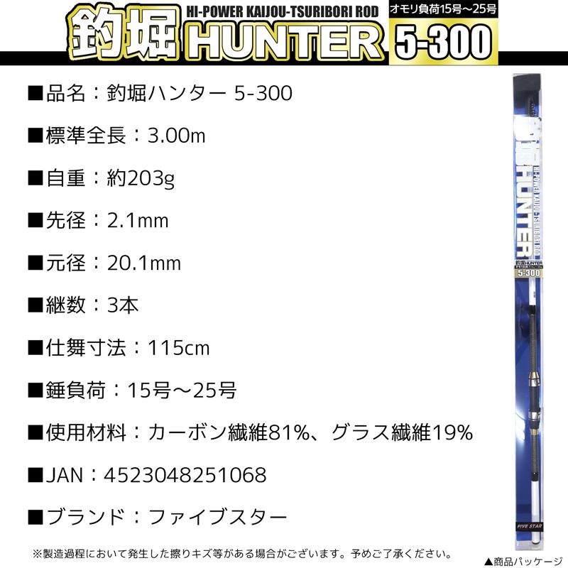 釣堀ハンター 5-300 オモリ負荷15号〜25号 海上釣り堀ロッド FIVE STAR