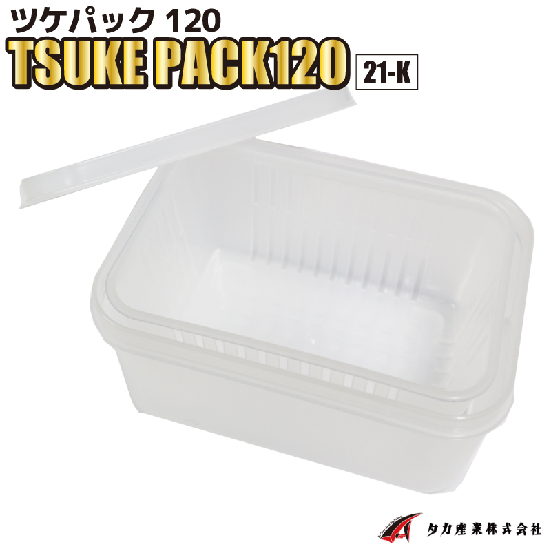ツケパック120 TSUKE PACK120 21-K W12.0×L8.6×H5.6cm ザル付き プラ密閉容器 タカ産業 釣り具