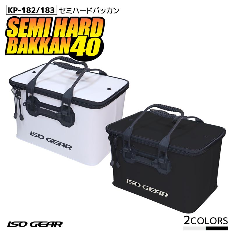 セミハードバッカン40 KP-182/KP-183 ISO GEAR フィッシング 釣り具