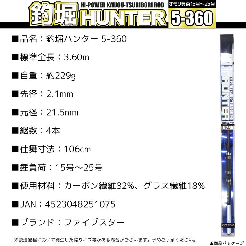 釣堀ハンター 5-360 オモリ負荷15号〜25号 海上釣り堀ロッド FIVE STAR