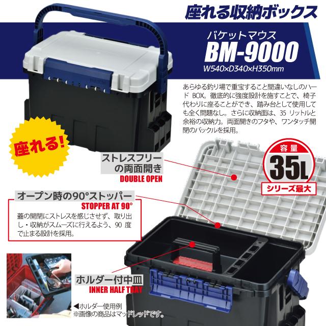 バケットマウス BM-9000 ブラックオフホワイト 540×340×350mm 35L 明邦化学工業 釣り用収納ハードボックス タックルボックス フィッシング