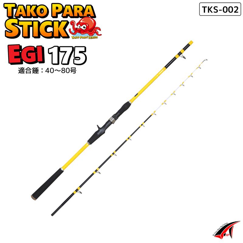 タコパラスティック エギ 175 TKS-002 適合錘40〜80号 全長175cm タカ産業 タコロッド タコ釣り 釣り竿